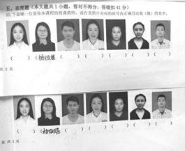 四川一高校期末考题:看照片正确书写老师名字
