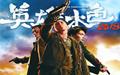 重拍香港经典动作片 《英雄本色2018》江湖味儿淡了,兄弟情更浓
