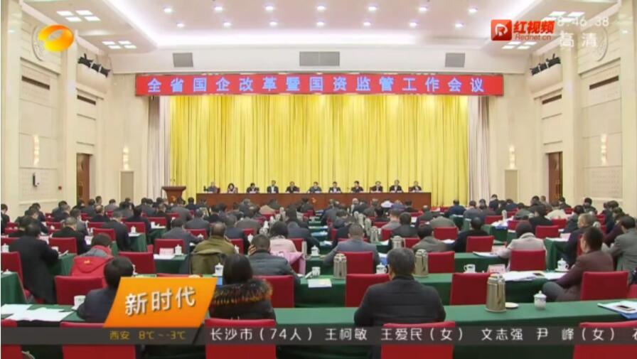 湖南国企改革:聚焦主业 加快重组整合