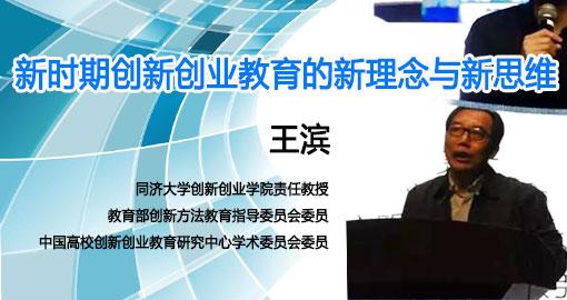 王滨:新时期创新创业教育的新理念与新思维