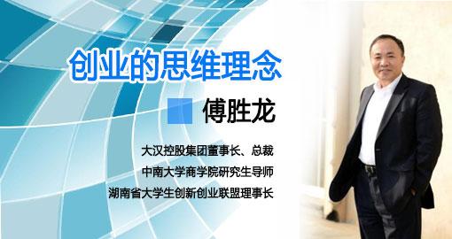 傅胜龙:创业的思维理念