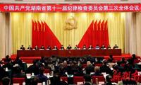 十一届省纪委三次全会在长召开