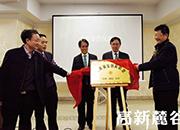 湖南省精准康复创新联盟成立
