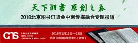 天下湘书 原创之春 2018北京图书订货会 中南传媒融合专题报道