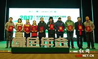 2017年湖南生态环保组织十大事件公布