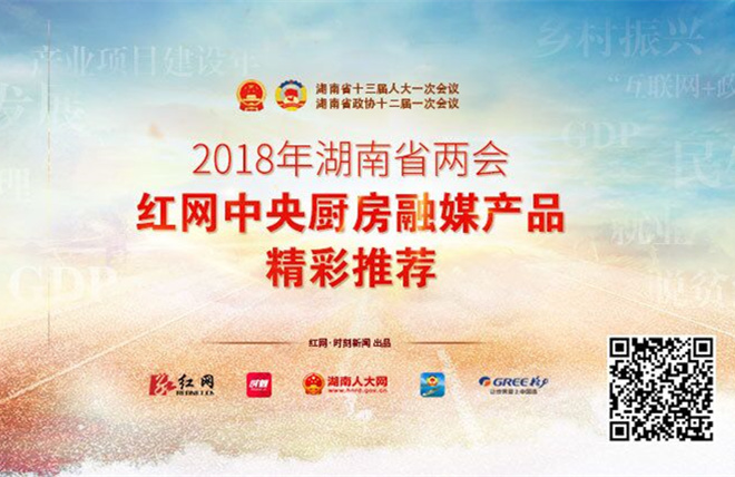 专题丨2018年湖南省两会·红网中央厨房融媒产品精彩推荐