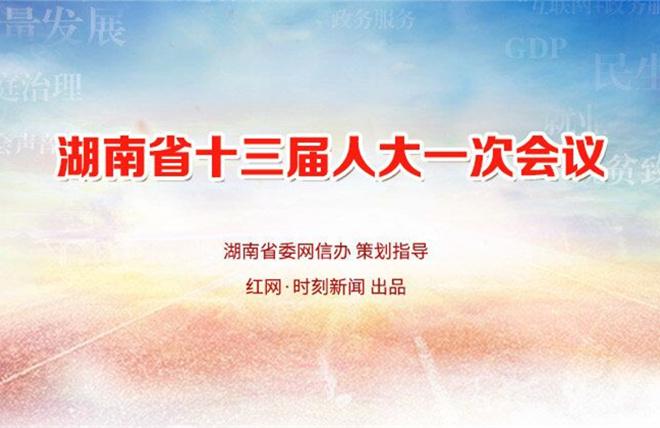 专题丨建功新时代·湖南省十三届人大一次会议