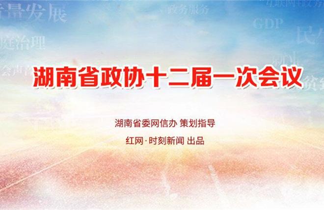 专题丨建功新时代·湖南省政协十二届一次会议