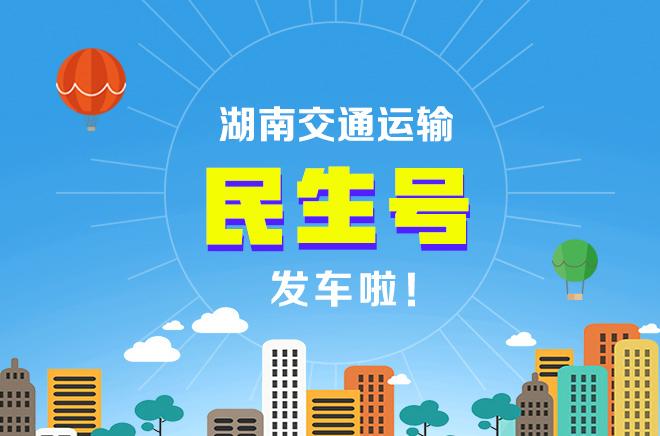 【H5】湖南交通运输民生号发车啦!