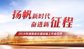 专题:2018湖南交通运输工作会召开