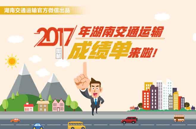 【图解】2017年湖南交通运输成绩单来啦!