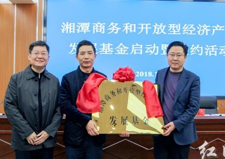 湘潭商务和开放型经济产业发展基金正式启动