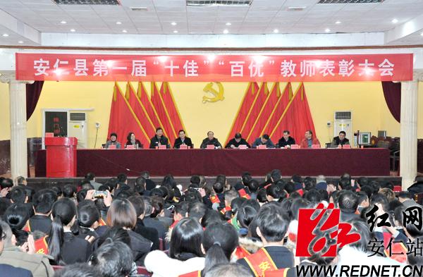 安仁举行表彰大会 为优秀教育工作颁奖
