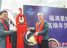 """第十届""""福满星城""""购物消费节开启高端年货节"""
