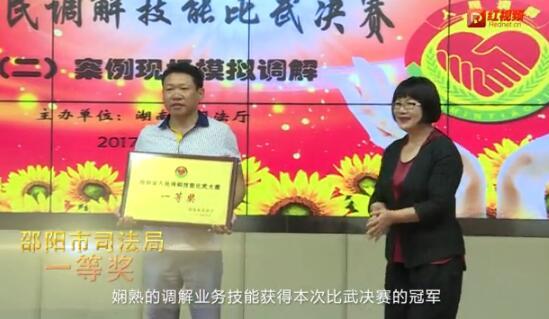 湖南司法行政人民调解技能比武实录