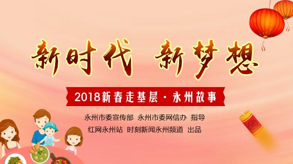 2018新春走基层・永州故事