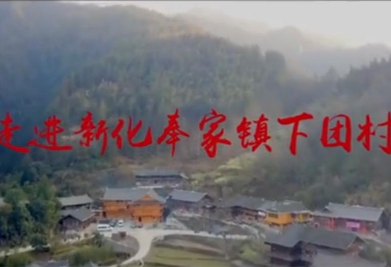 """【直播奉嘎山】""""古桃花源""""里欢欢喜喜过大年"""