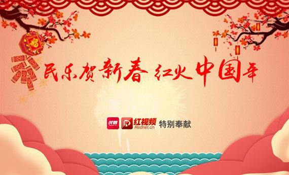 专题:我们的节日――春节