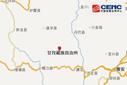 四川甘孜州道孚县发生4.2级地震 震源深度18千米
