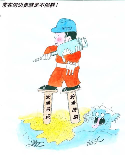 【漫画】安全至上