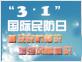 """""""3・1""""国际民防日:普及民防知识 增强风险意识"""