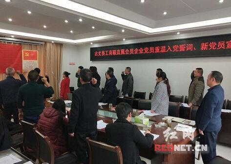 古丈县工商联直属会员企业党委组织学习宣讲十九大精神