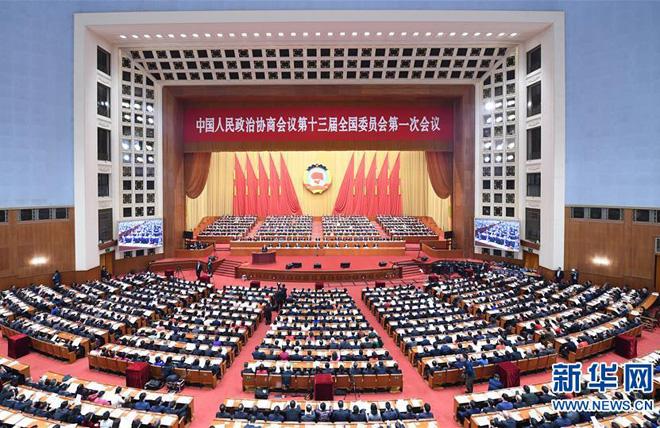 全国政协十三届一次会议在京开幕