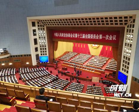 全国政协十三届一次会议开幕 30名住湘政协委员参会