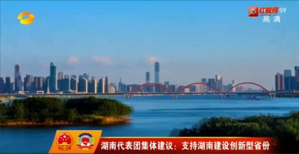 湖南代表团集体建议:支持湖南建设创新型省份