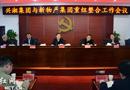 兴湘集团与新物产集团重组整合 张剑飞出席并讲话
