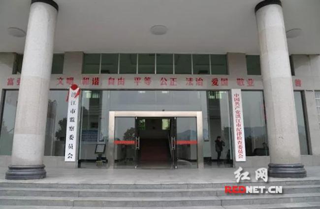 """湖南首个监察委满月观察 """"第一把火""""烧向非党员基层干部"""