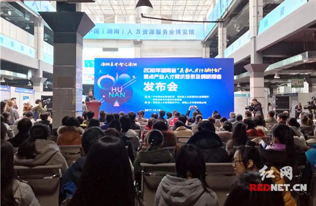 2018年湖南拟引进中高端人才3000余名