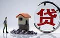 首套房贷款平均利率上升至5.46%