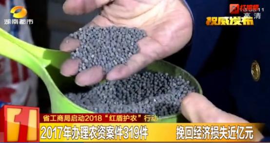 """省工商局启动2018""""红盾护农""""行动"""