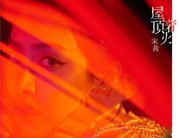 宋茜首张同名专辑先导预热单曲首发上线