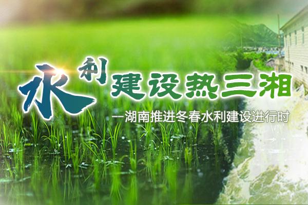 时刻专题:水利建设热三湘