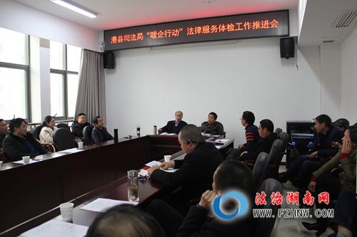 """澧县司法局""""企业法律体检""""在进行"""