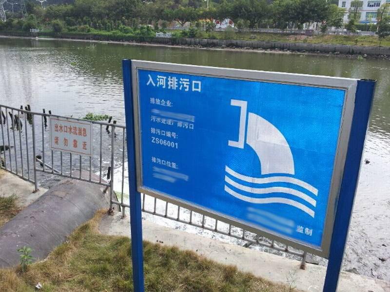 湖南多措并举推进入河排污口整改提升