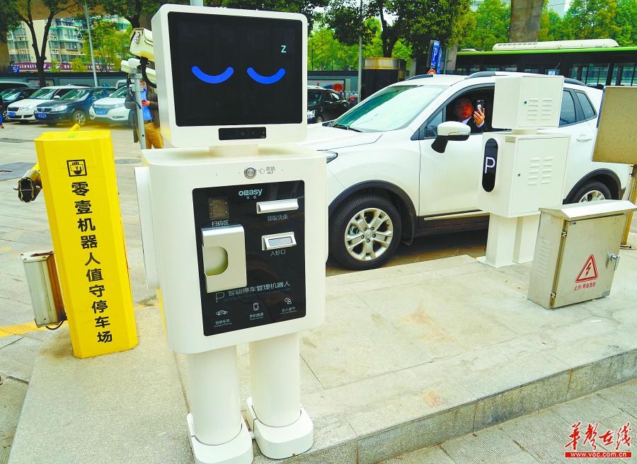长沙首个机器人管理停车场启用