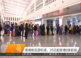 常德桃花源机场新增8条航线