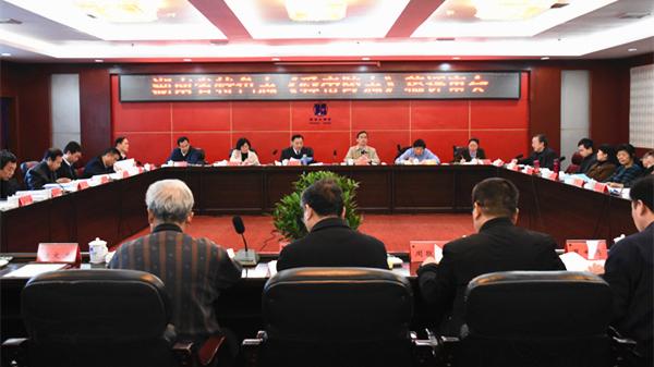 湖南省特色志《舜帝陵志》稿评审会在永州召开