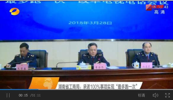 """湖南省工商局:承诺100%事项实现""""最多跑一次"""""""