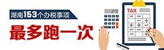 """图解:4月1日起,湖南153个办税事项""""最多跑一次"""""""
