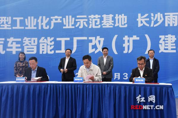 总投资30亿元 长沙比亚迪新能源汽车智能工厂改(扩)建项目开工