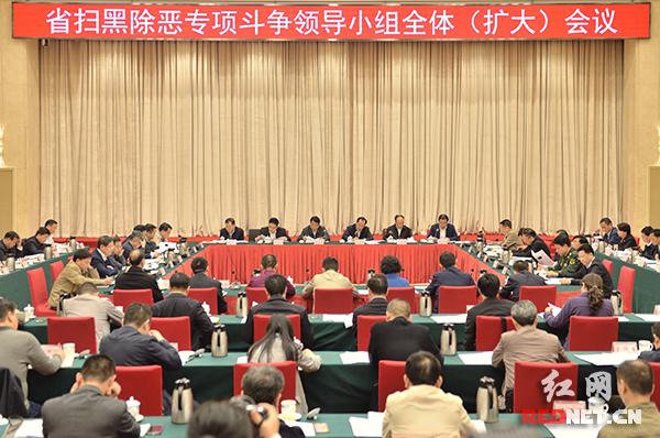 湖南省扫黑除恶专项斗争领导小组全体(扩大)会议召开