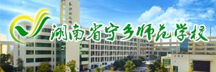 湖南省���l��范�W校