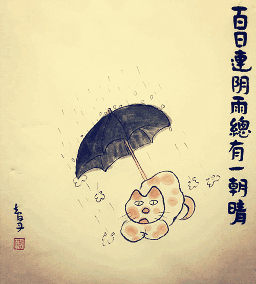百日连阴雨总有一朝晴