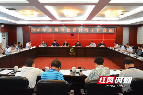 永州召开2018年教育科研工作会议引领教育质量提升