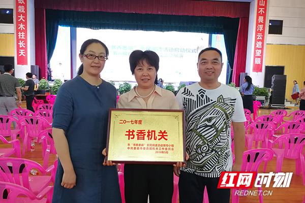"""娄底市工商局获评""""书香机关""""称号"""