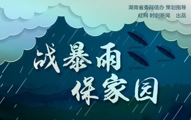 战暴雨 保家园!